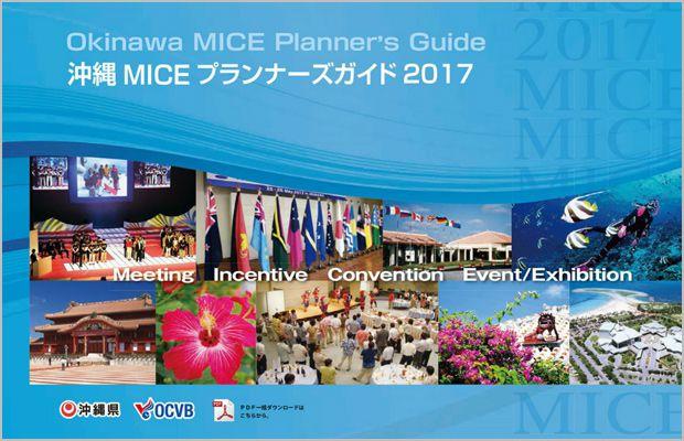 沖縄 MICE プランナーズガイド2017