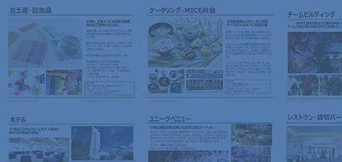 MICE企画書(PPT企画書)