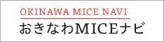 おきなわMICEナビ - OKINAWA MICE NAVI