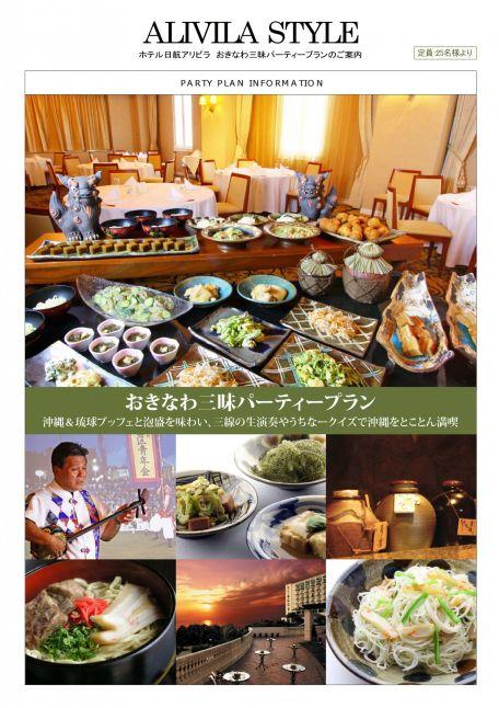 ホテル日航アリビラ パーティープラン『おきなわ三味』