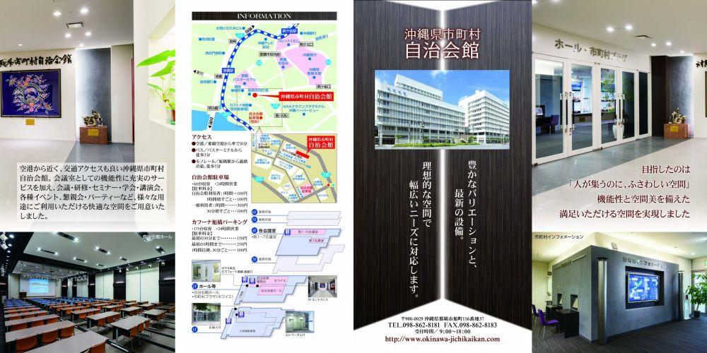 沖縄県市町村自治会館 パンフレット1